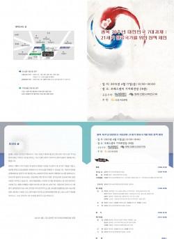 7대과제_팜플렛(통합)_최종본