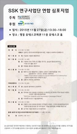 SSK연합심포팜플렛_한국사회과학협의회