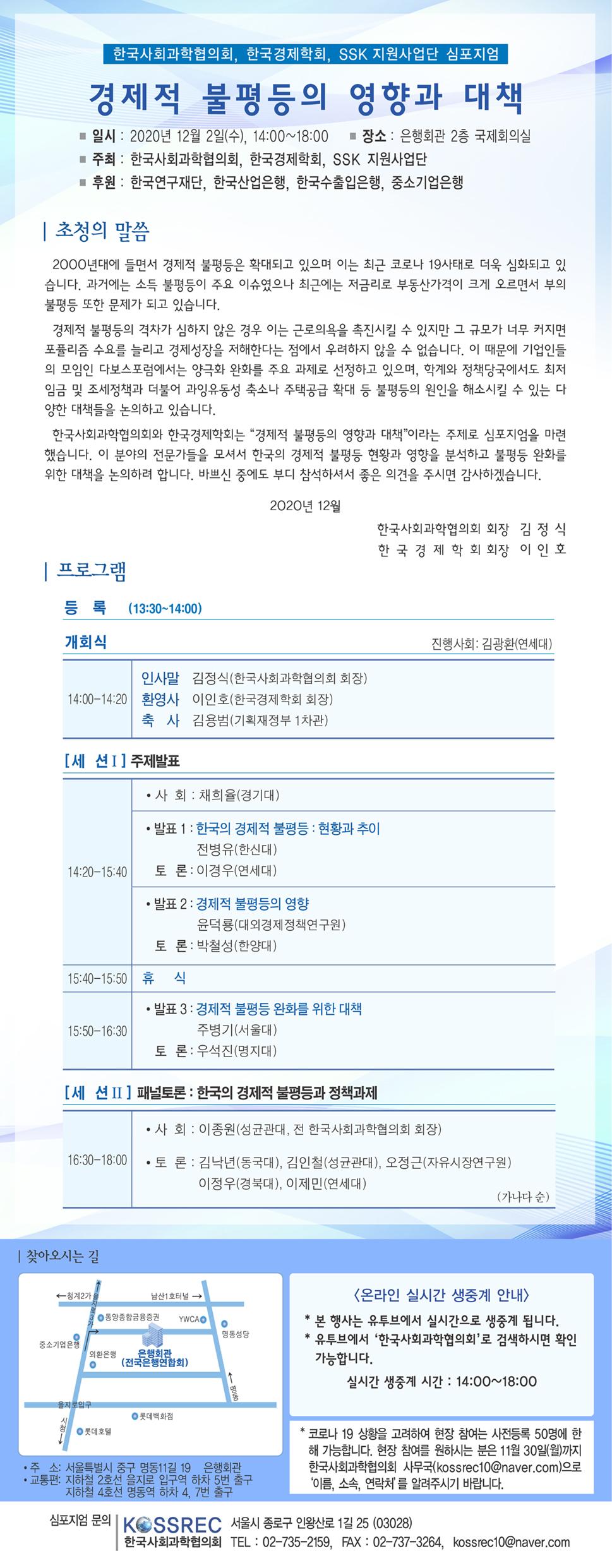 초청장(한국사회과학협의회 한국경제학회)-2