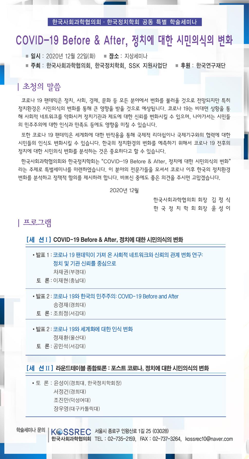 12.22 한국정치학회 공동 학술 세미나_초청장(한국사회과학협의회)